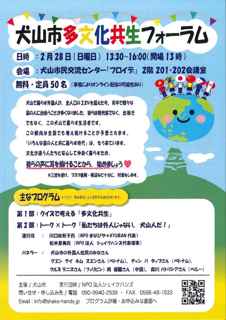 犬山市多文化共生フォーラムちらしのサムネイル